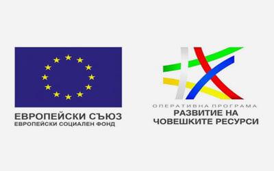 """Участие по европейска програма """"Развитие на човешките ресурси"""" 2014-2020"""